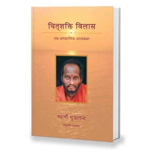 Book - Chitshakti Vilas / Play Of Consciousness