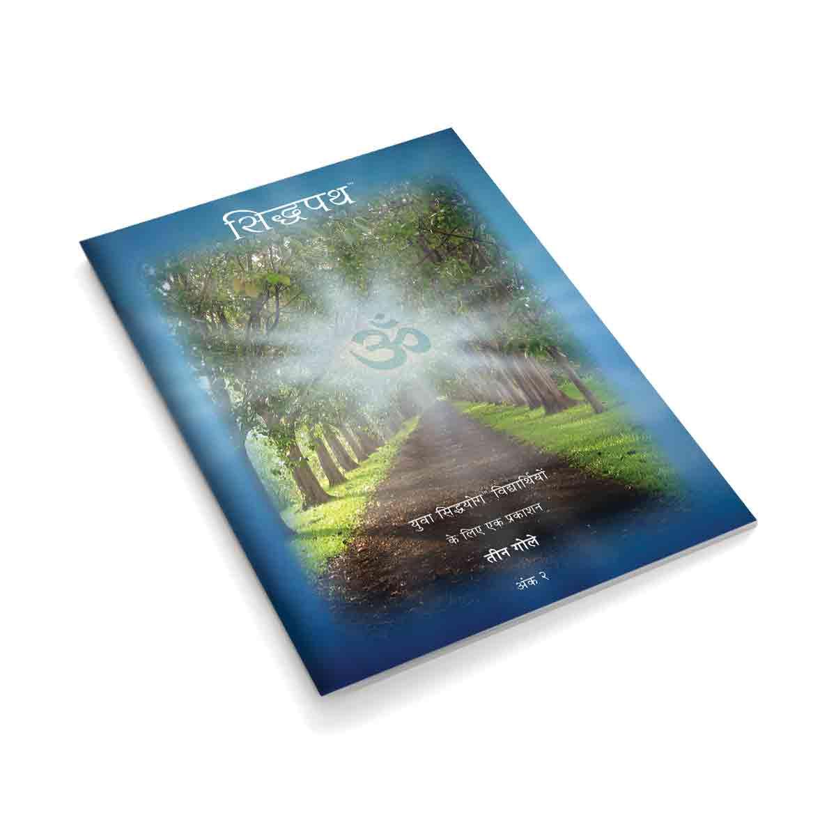 Siddha Path Issue 5 English