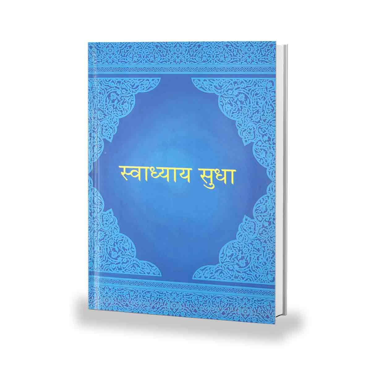 HINDI-SWADHYAYA SUDHA